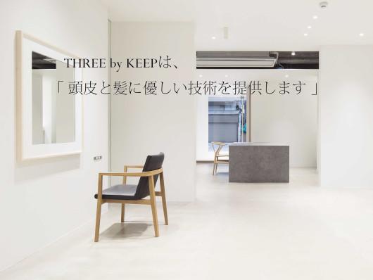 THREE by KEEP 尾山台(ビューティーナビ)