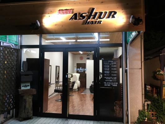 ASHUR 真美ヶ丘店(ビューティーナビ)