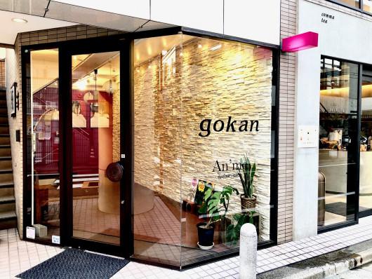 gokan omotesando (ビューティーナビ)