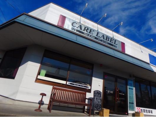 CARE LABEL(ビューティーナビ)