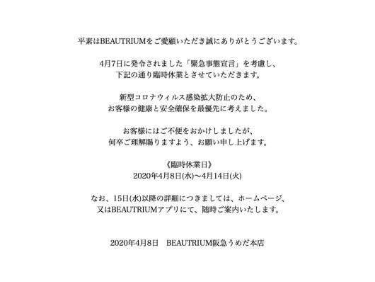 BEAUTRIUM AVEDA 阪急うめだ本店(ビューティーナビ)