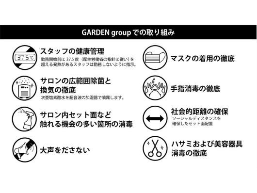 drive for garden(ビューティーナビ)