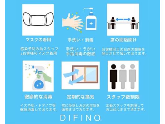 DIFINO 赤坂(ビューティーナビ)