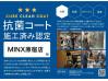 MINX 原宿店(ビューティーナビ)