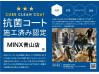 MINX 青山店(ビューティーナビ)