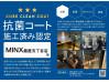 MINX 銀座五丁目店(ビューティーナビ)