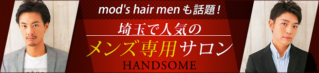 mod's hair menも話題!埼玉で人気のメンズ専用サロン