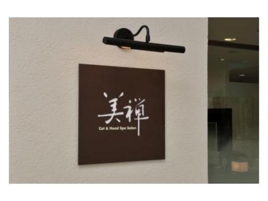 カット&ヘッドスパサロン 美禅(ビューティーナビ)