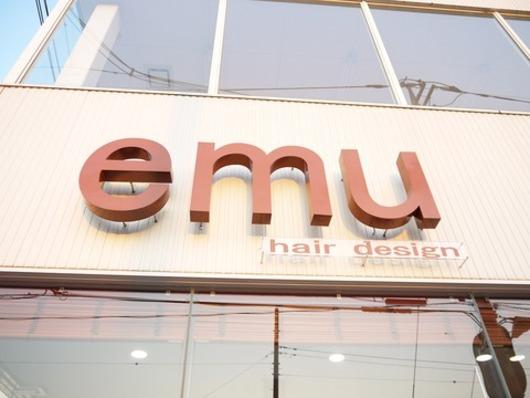 emu 結城店(ビューティーナビ)