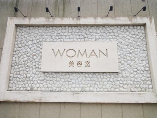 WOMAN(ビューティーナビ)